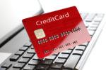 初めてのクレジットカード
