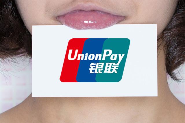 中国銀聯のクレジットカード