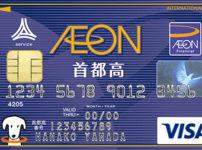 イオン首都高カード(WAON一体型)券面