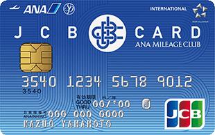 JCB一般カード/プラスANAマイレージクラブ券面