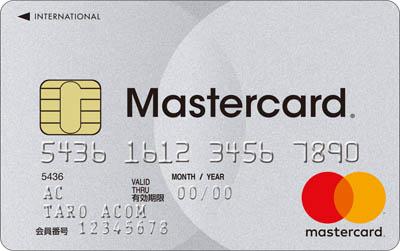 アコムACマスターカード券面