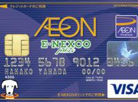 イオンE-NEXCO passカード券面