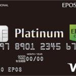 エポスプラチナカード券面