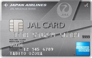 JAL アメリカン・エキスプレス・カード 普通カード券面