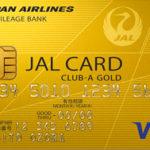 JAL CLUB-Aゴールドカード(VISA/mastercard)券面