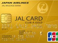 JAL・JCBカード(CLUB-Aゴールドカード)券面