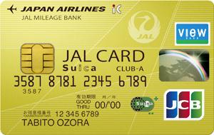 JALカードSuica(クラブAカード)券面
