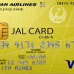 JALカード TOKYU POINT ClubQ(クラブAカード)券面