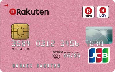楽天PINKカード券面