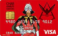 シャア専用VISAカード券面