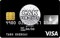 C&KVISAカード券面