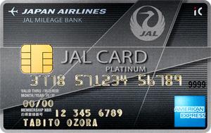 JAL アメリカン・エキスプレス・カード プラチナ券面