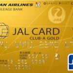 JALカード OPクレジットCLUB-Aゴールドカード券面