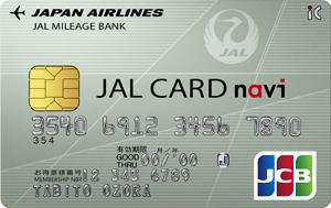 JAL・JCBカード(navi)券面