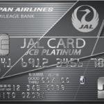 JAL・JCBカード プラチナ券面