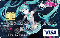 初音ミク VISAカード券面