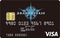 Shadowverse VISAカード券面