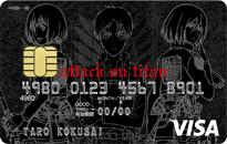進撃の巨人 VISAカード券面