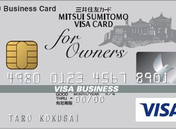三井住友ビジネスカード for Owners クラシック(一般)カード券面