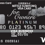 三井住友ビジネスカード for Owners プラチナカード券面