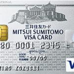 三井住友VISAクラシックカード券面