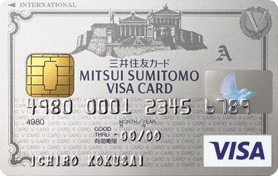三井住友VISAクラシックカードA券面