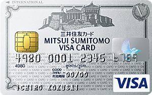 三井住友VISAクラシックカード(学生)券面