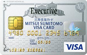 三井住友VISAエグゼクティブカード券面