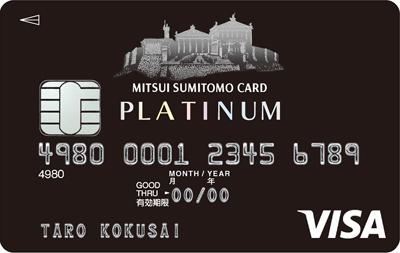 三井住友VISAプラチナカード券面