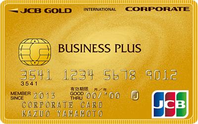 JCBビジネスプラスゴールド法人カード券面