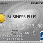 JCBビジネスプラス法人カード券面