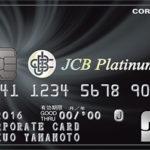 JCBプラチナ法人カード券面