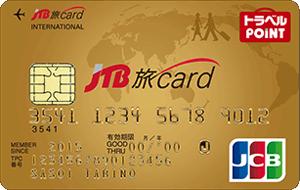 JTB旅カード JCBゴールド券面