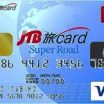 JTB旅カードスーパーロード券面
