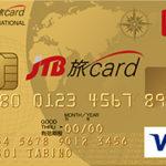 JTB旅カード VISAゴールド券面