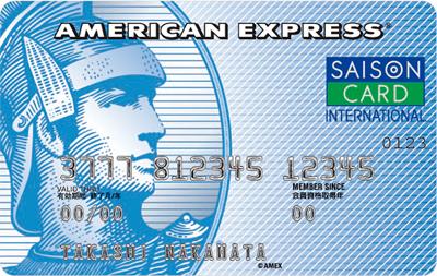セゾンブルー・アメリカン・エキスプレス・カード券面