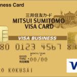 三井住友ビジネスカード・ゴールドカード券面