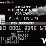 三井住友ビジネスカード・プラチナカード券面