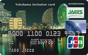 ジャックス横浜インビテーションカード(ハマカード)券面