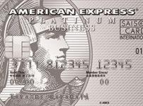 セゾンプラチナ・アメリカン・エキスプレス・カード券面