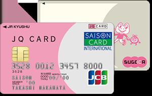 JQ CARDセゾン券面