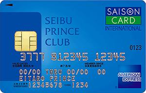 SEIBU PRINCE CLUBカード セゾン券面