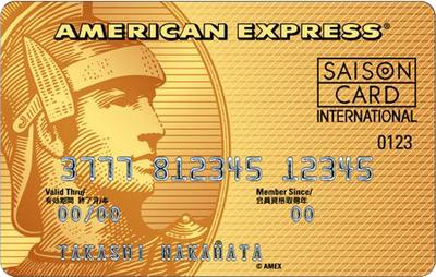 セゾンゴールド・アメリカン・エキスプレス・カード券面