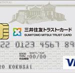 三井住友トラストVISAカード券面
