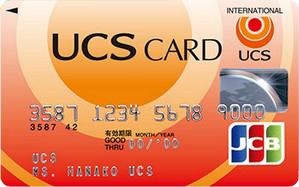 UCSカード券面