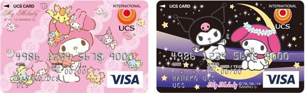UCSカード・マイメロディ券面2種類
