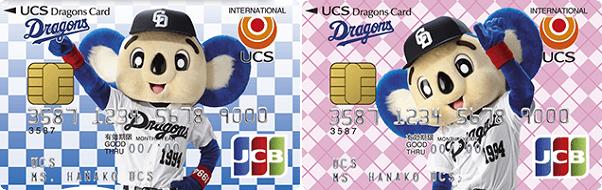 UCSドラゴンズカード2種類