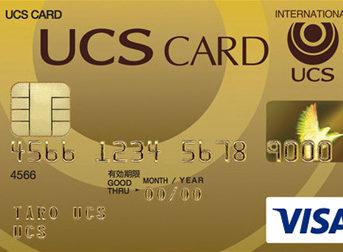 UCSゴールドカード券面