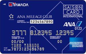 ヤマダLABI ANAマイレージクラブカードセゾン・アメリカン・エキスプレス・カード券面