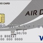 AIRDO VISA クラシックカード券面